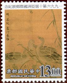 紀261   一九九六第十屆亞洲國際郵展紀念郵票