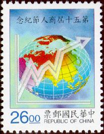 紀262第50屆商人節紀念郵票