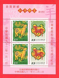 Com.290 The Establishing of Chunghwa Post Co., Ltd. Com. Souvenir Sheet