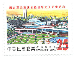 Com.293 Completion of National Highway Number Three Commemorative Issue