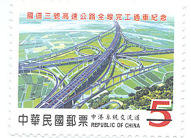 (Com. 293.1)Com.293 Completion of National Highway Number Three Commemorative Issue