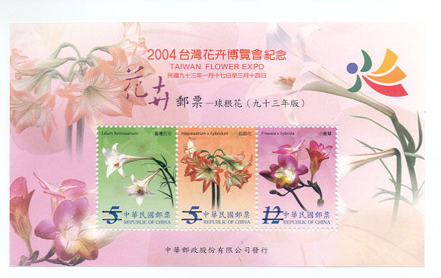 (B294)Com294 2004 Taiwan Flower Expo Commemorative Souvenir Sheet