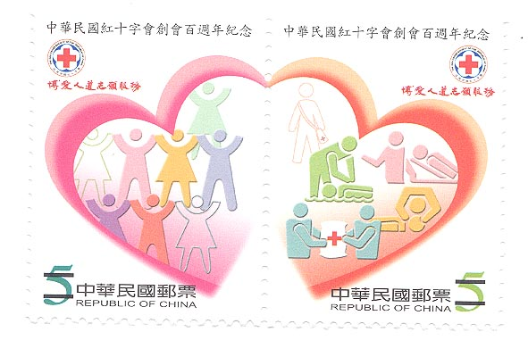 Com.295 100th Anniversary of the Red Cross Society of the Republic of China Commemorative Issue