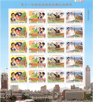 (紀296_1)紀296 第11任總統副總統就職紀念郵票