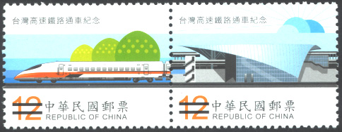 B306 Inauguration of Taiwan High Speed Rail Commemorative Issue