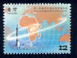 紀308 第一屆臺非元首高峰會議紀念郵票