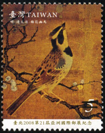 Com.310 TAIPEI 2008 - 21st Asian International Stamp Exhibition Commemorative Issue