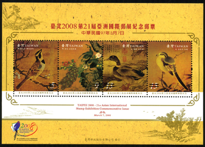 (Com.310.5)Com.310 TAIPEI 2008 - 21st Asian International Stamp Exhibition Commemorative Issue