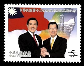 Com.311 The Inauguration of the 12th President and Vice President of the Republic of China Commemorative Issue