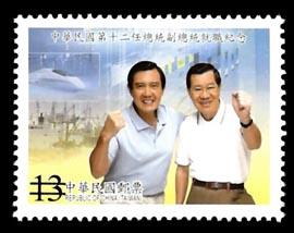 (紀311.3)紀311 中華民國第十二任總統副總統就職紀念郵票