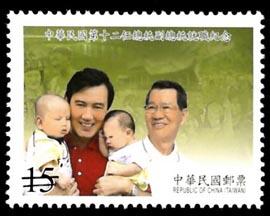 (紀311.4)紀311 中華民國第十二任總統副總統就職紀念郵票