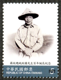 Com.313  100th Birthday of Late President Chiang Ching-kuo Commemorative Issue