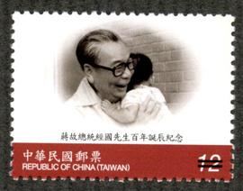 紀313  蔣故總統經國先生百年誕辰紀念郵票