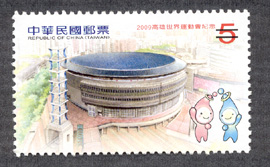 Com.314 The World Games 2009 Kaohsiung Commemorative Issue