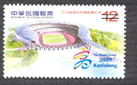 紀314 2009高雄世界運動會紀念郵票
