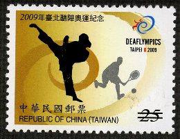 紀315 2009年臺北聽障奧運紀念郵票