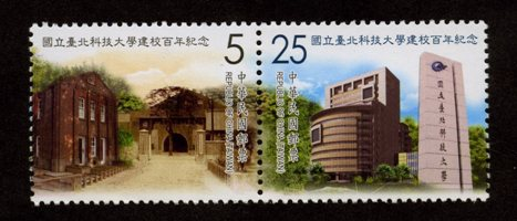 Com.317 National Taipei University of Technology 100th Anniversary Commemorative Issue