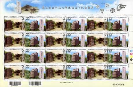 (紀317a)紀317 國立臺北科技大學建校百年紀念郵票