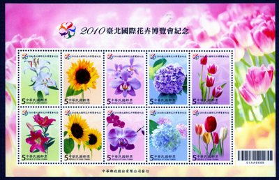 Com.318 2010 Taipei International Flora Expo Commemorative Issue