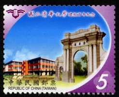 Com.319 National Tsing Hua University 100th Anniversary Commemorative Issue