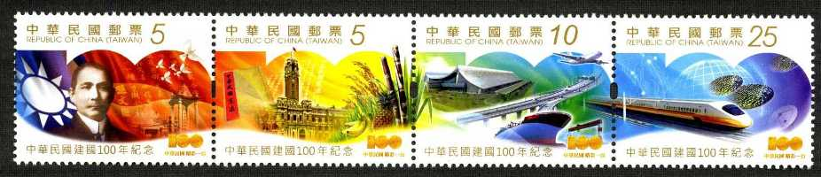 Com.320 100th Anniversary of the Founding of the Republic of China Commemorative Issue