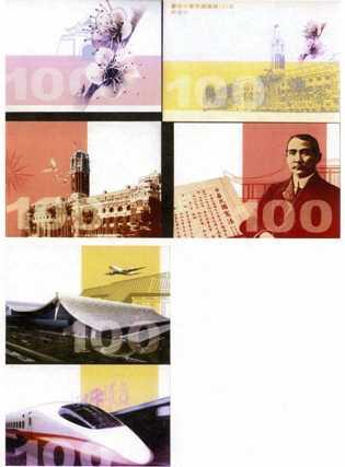 ( 紀320.6)紀320 中華民國建國100年紀念郵票