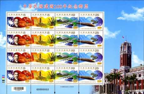 (紀320.7)紀320 中華民國建國100年紀念郵票