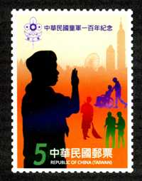 Com.321 Centennial of Scouts of China (Taiwan) Commemorative Issue