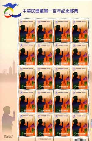 (紀321-3)紀321 中華民國童軍一百年紀念郵票