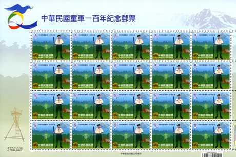 (紀321-4)紀321 中華民國童軍一百年紀念郵票