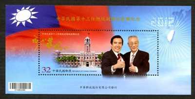 (紀323-5)紀323 中華民國第十三任總統副總統就職紀念郵票