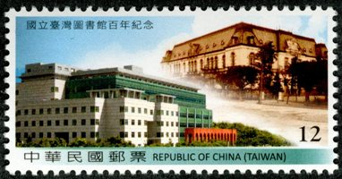 Com.324 National Taiwan Library 100th Anniversary Commemorative Issue