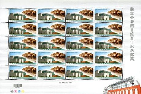 (紀324.1s )紀324 國立臺灣圖書館百年紀念郵票