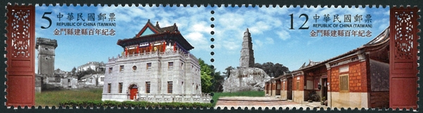 Com.325 The Formation of Kinmen County 100th Anniversary Commemorative Issue