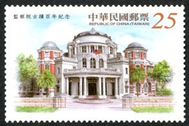 Com.327 Control Yuan Building 100th Anniversary Commemorative Issue