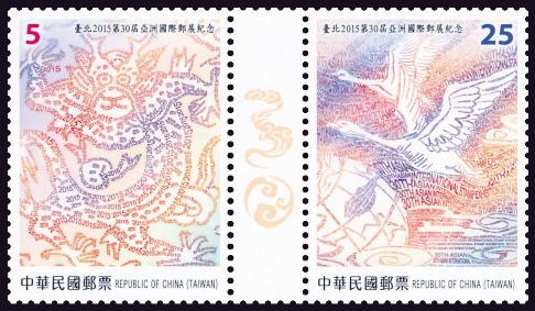 Com.328 TAIPEI 2015 - 30th Asian International Stamp Exhibition Commemorative Issue