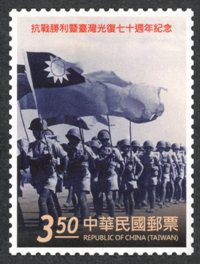 Com.329 The 70th Anniversary of the ROC.s Victory in the War of Resistance Against Japan and the Retrocession of Taiwan Commemorative Issue