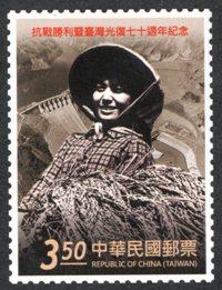 (紀329.3)紀329抗戰勝利暨臺灣光復七十週年紀念郵票