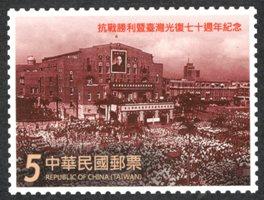 (紀329.4)紀329抗戰勝利暨臺灣光復七十週年紀念郵票