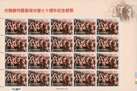 (紀329.2a )紀329抗戰勝利暨臺灣光復七十週年紀念郵票