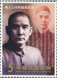 Com.330 150th Birthday of Dr. Sun Yat-sen Commemorative Issue