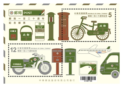Com.331 120th Anniversary of the Chinese Postal Service Commemorative Souvenir Sheet