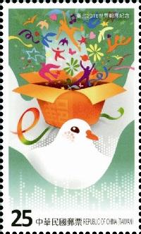 ( 紀333.2)紀333   臺北2016世界郵展紀念郵票