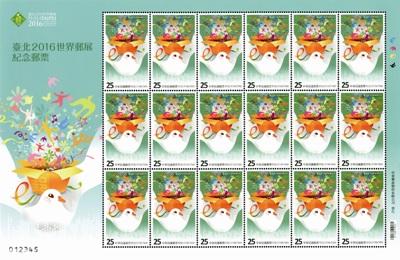 ( 紀333.2a)紀333   臺北2016世界郵展紀念郵票