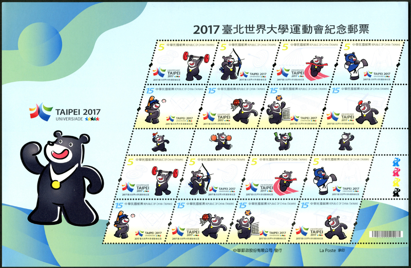 Com.335 Taipei 2017 Summer Universiade Commemorative Issue
