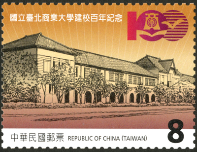 Com.336 National Taipei University of Business 100th Anniversary Commemorative Issue