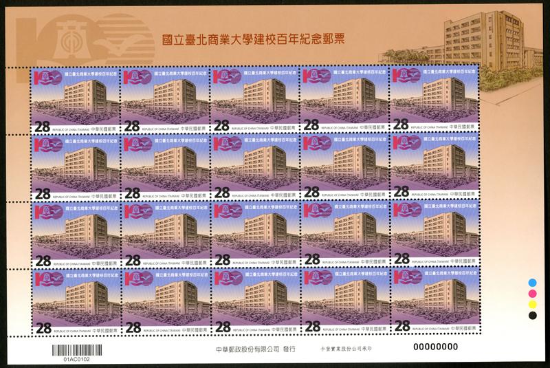 (紀336.2a )紀336  國立臺北商業大學建校百年紀念郵票