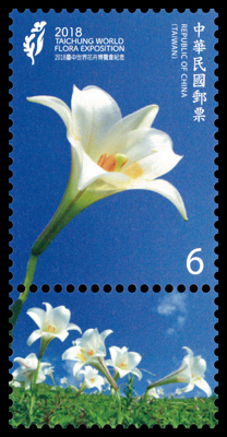 Com.337 2018 Taichung World Flora Exposition Commemorative Issue