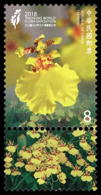 (Com.337.2)Com.337 2018 Taichung World Flora Exposition Commemorative Issue