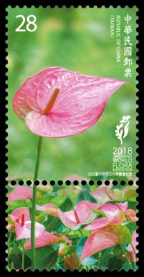 (Com.337.4)Com.337 2018 Taichung World Flora Exposition Commemorative Issue